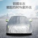 現代領動車衣朗動悅動名圖瑞納索納塔汽車車罩車套防雨防曬防塵 八月專屬價