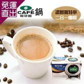 真鍋珈琲 濃醇曼特寧二合一咖啡(50包/盒)【免運直出】