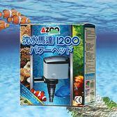 AZOO 新沈水馬達 1200