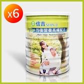 營養高纖配方 養生奶粉900g 買4送2罐