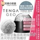 ※送潤滑液※日本 TENGA GEO 男性陰莖龜頭高潮探索球 冰河球自慰飛機球(GLACIER) 超立體星球體 GEO-003