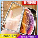 《雙面款》萬磁王雙面磁吸 iPhone 11 pro Max 手機殼 透明背板 鋼化玻璃 金屬邊框 iPhone11 全包邊