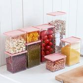 塑料透明密封罐食品收納保鮮盒套裝廚房裝五谷雜糧罐子零食儲物罐 小巨蛋之家