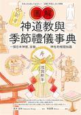 (二手書)圖解神道教與季節禮儀事典:一探日本神祇、宗教、神社的相關知識