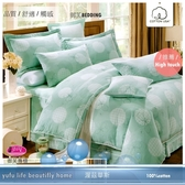 精梳棉五件式【床罩】(5*6.2尺) /御芙專櫃『渥茲華斯』☆╮60/40支棉/雙人