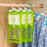 約翰家庭百貨》【DA202】可掛式除濕袋 衣櫃防潮防霉除濕袋吸濕袋乾燥劑 隨機出貨