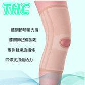 THC膝關節加強型護膝H0018