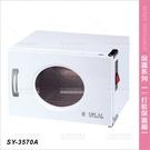 台灣典億 | SY-3570A一打裝保溫箱[23525]