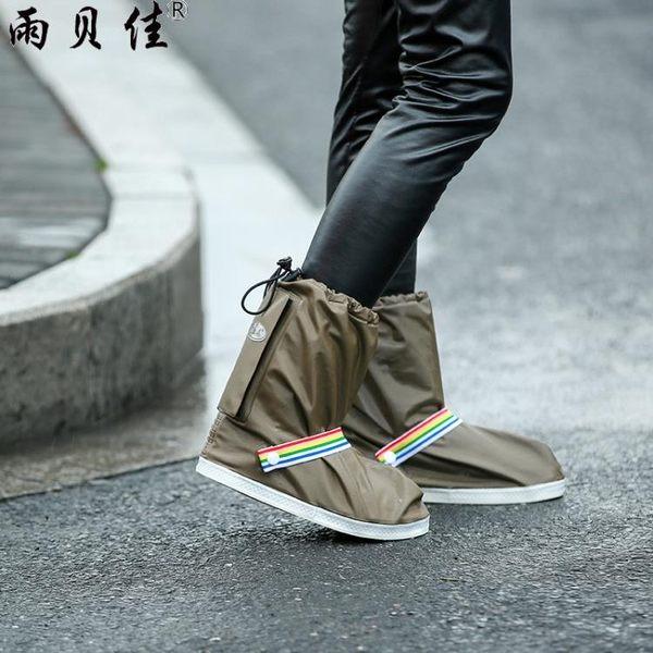 雨貝佳時尚雨季防滑鞋套 防水鞋套加厚耐磨鞋底 上班旅行雨靴套 歌莉婭