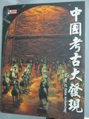 【書寶二手書T7/歷史_ZEA】中國考古大發現_通鑑編輯部