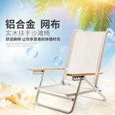 摺疊躺椅 護外折疊實木扶手床椅躺椅鋁合金超輕便攜式靠背休閒椅沙灘椅家用 MKS 小宅女