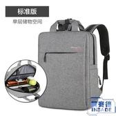 電腦包後背包14 15.6寸蘋果華為華碩惠普游戲本大容量包【英賽德3C數碼館】