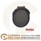 ◎相機專家◎ 預購 Haida Drop-in ND 3.0 快插式 圓形濾鏡 ND1000 減光鏡 減10格 HD4262 公司貨