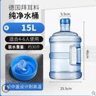 飲水機水桶15L