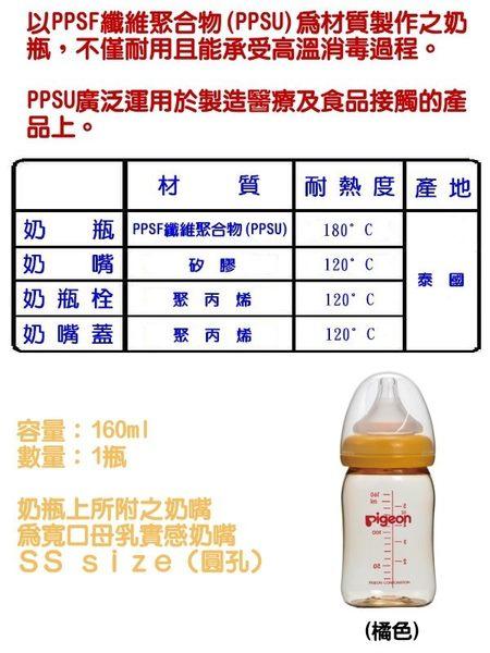 貝親PIGEON 寬口母乳實感PPSU奶瓶 - 160ml X3(四色可挑) 1283元