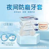 防磨牙夜間矯正隱形睡覺護齒牙墊磨牙器成人牙套防磨牙  台北日光