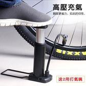 HONOR高壓便攜腳踏打氣筒 自行車高壓鋁合金打氣筒 氣球充氣 迷你打氣筒 車用打氣筒