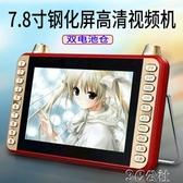 看戲機 高清看戲機7.8寸高清視頻播放器擴音器唱戲收音廣場舞 3C公社