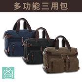 後背包 側背包 帆布大容量三用款 韓版多功能斜背電腦包 男包 89.Alley-HB89235