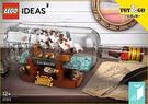 樂高LEGO IDEAS 瓶中船 21313 TOYeGO 玩具e哥