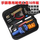 手錶專用維修工具16件組 拆卸清潔 拆錶器 錶帶調節