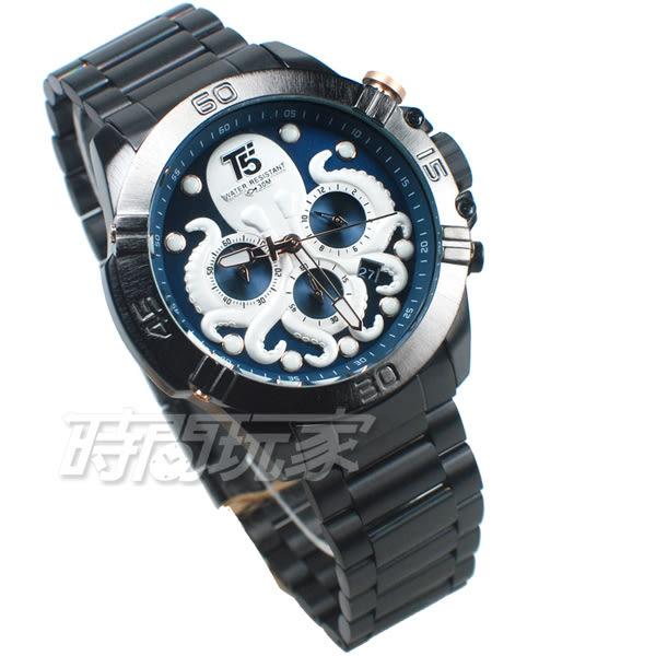 T5 sports time 深海章魚 三眼大錶徑 個性男錶 學生錶 防水手錶 日期視窗 IP黑x藍 H3663G藍槍