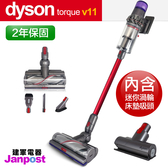 Dyson 戴森 V11 SV14 torque 無線手持吸塵器 2年保固 智慧偵測地板 建軍電器