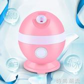 補水儀熱噴果蔬蒸臉器面部加濕器美容儀器 時尚潮流