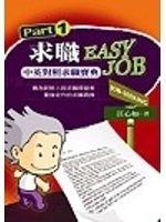 二手書博民逛書店《求職Easy Job!(中英對照)》 R2Y ISBN:957