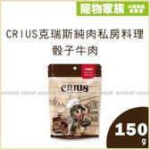 寵物家族-CRIUS克瑞斯純肉私房料理-骰子牛肉150g(犬零食)