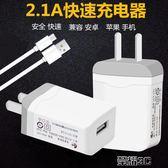 快充充頭 手機充電器5V-2A三星蘋果華為oppo小米魅族安卓充電頭通用插頭 榮耀3c