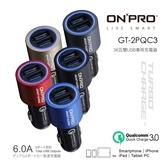 【小樺資訊】開發票 ONPRO GT-2PQC3 6A雙快充3.0急速車用充電器