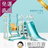 兒童溜滑梯 兒童室內滑梯多功能寶寶滑滑梯組合幼兒園家用小型秋千玩具H【樂印百貨】
