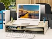 電腦顯示器增高架子支底座屏辦公室用品桌面收納盒鍵盤整理置物架