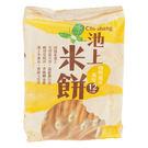 池上農會-池上米餅薑黃口味135g【愛買】