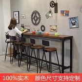 實木吧台桌家用長條陽台靠牆小吧台商用咖啡廳酒吧台高腳桌椅組合【母親節禮物】