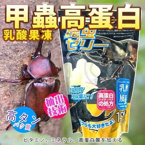 【培菓平價寵物網】Canary A-S356《甲蟲》高蛋白乳酸果凍-1粒入 本價位只有一粒