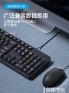 有線鍵盤滑鼠套裝辦公專用打字機械手感電腦臺式外接靜音電競游戲 LX 智慧e家 新品