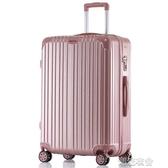 行李箱拉桿箱女鋁框萬向輪24學生密碼箱26登機箱28寸皮箱男旅行箱YYS 潮流衣館