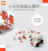 【coni shop】小米米兔指尖積木 米家 有品 創意積木 紓壓玩具 智能玩具 無限翻轉 自由拼接拆卸