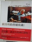 【書寶二手書T1/傳記_DZP】窮查理的普通常識-巴菲特50年智慧合夥人 查理蒙格的人生哲學(修訂版)_