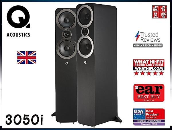 盛昱音響 #英國 Q-Acoustics 3050i 落地式主喇叭 (WHAT HI FI 五顆星最佳推薦 2018/7月) 現貨