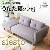 沙發2件組 4色 Siesto 賽斯托日系簡約雙人+凳沙發組 / 日本品牌 / H&D東稻家居