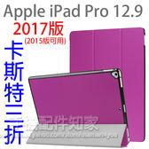 【卡斯特】Apple iPad Pro 12.9吋 2015/2017通用 三折磁吸側掀皮套/翻頁/保護套/斜立/A1670/A1671/A1584/A1652-ZY