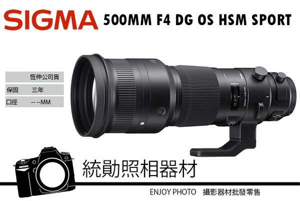 Sigma 500mm F4 DG HSM  Sports 恆伸公司貨 FOR CANON