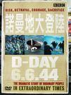挖寶二手片-P02-431-正版DVD-電影【諾曼地大登陸】-BBC 第二次世界大戰的轉捩點