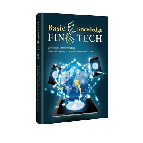金融科技力(英文版)(Basic Knowledge on FinTech)