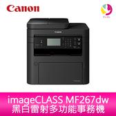 分期0利率 Canon 佳能 imageCLASS MF267dw 黑白雷射多功能事務機 公司貨