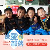 愛心餐盒認購【方案三】每週配送一次×配送一學年