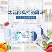 冰箱除味劑除臭劑去味除異味去異味吸味家用冰櫃除味盒殺菌消毒台北日光
